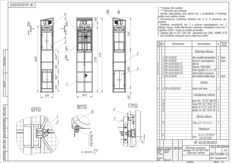 Подъемник вертикальный складской